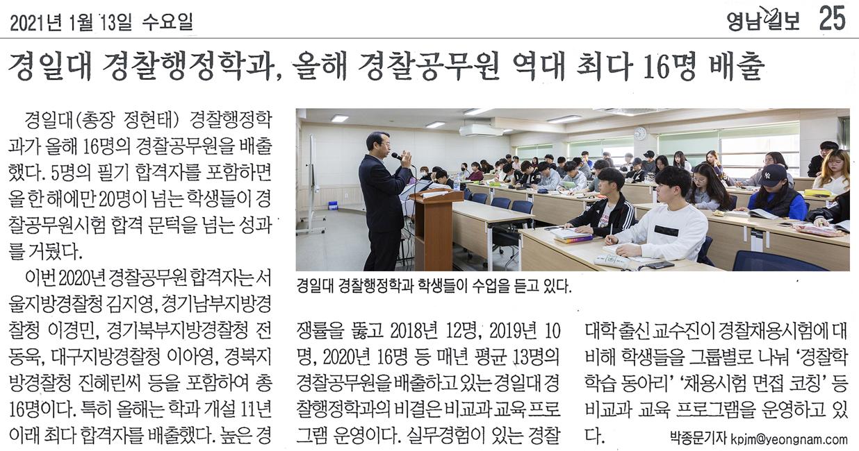 올해 경찰공무원 역대 최다 16명 배출