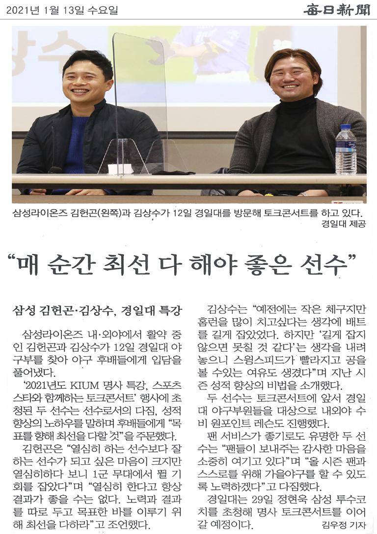 삼성 김헌곤·김상수, 경일대 특강