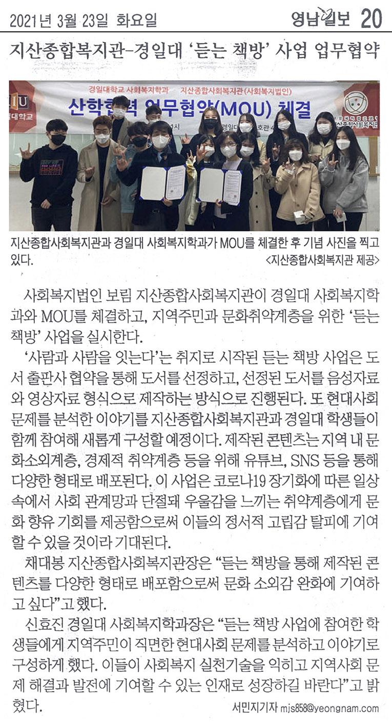 경일대-지산종합복지관 '듣는 책방' 사업 업무협약