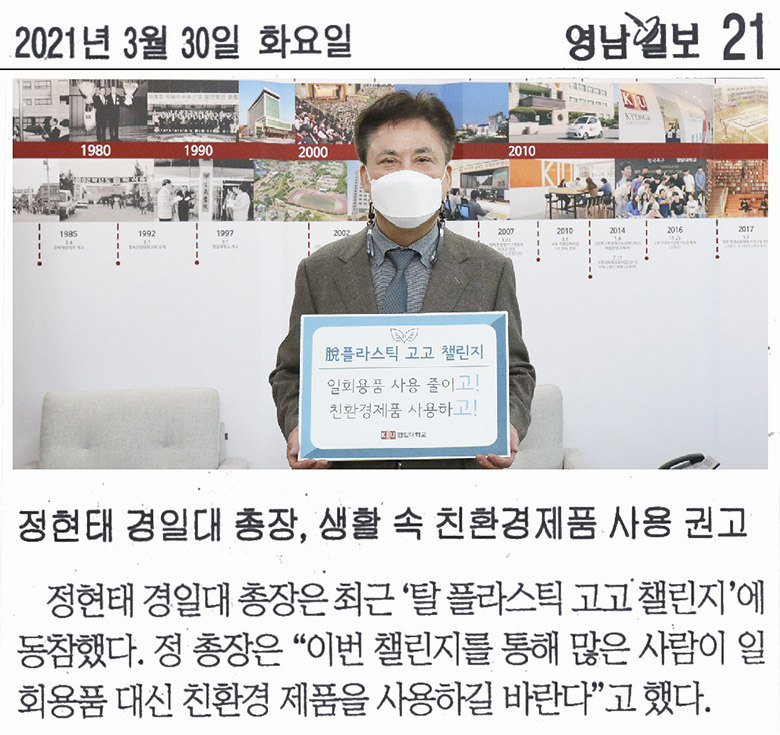 정현태 총장, 생활 속 친환경제품 사용 권고